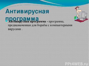 Антивирусная программа Антивирусная программа-программа, предназначенная для б
