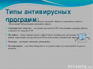 Типы антивирусных программ: Антивирусные сканеры– после запуска проверяют файлы