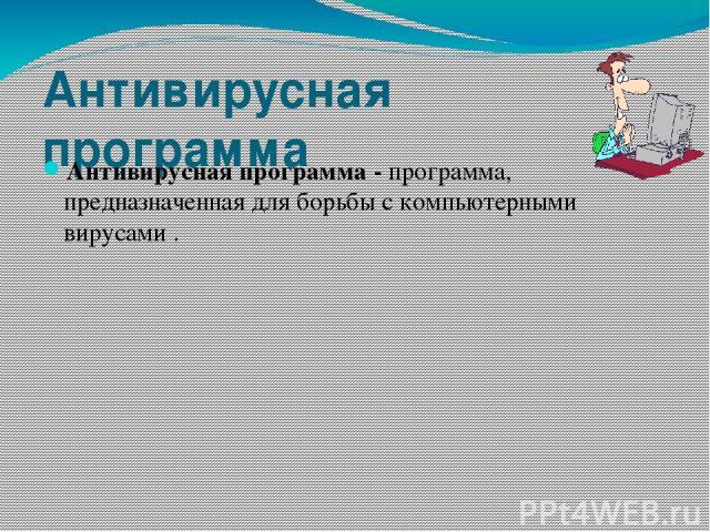 Антивирусная программа Антивирусная программа-программа, предназначенная для борьбы с компьютерными вирусами .