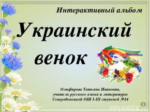 Олифирова Татьяна Ивановна, учитель русского языка и литературы Северодонецкой О