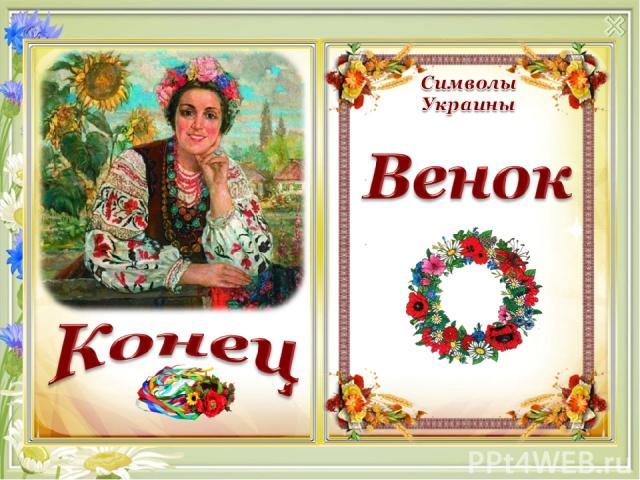 http://myphs.jimdo.com/2013/07/21/венок/ - информация http://11school-11.blogspot.com/2009/04/blog-post_5274.html - информация http://babiki.ru/uploads/images/01/30/50/2013/11/28/9d9c54.jpg - украинка http://img1.liveinternet.ru/images/attach/c/5/87…