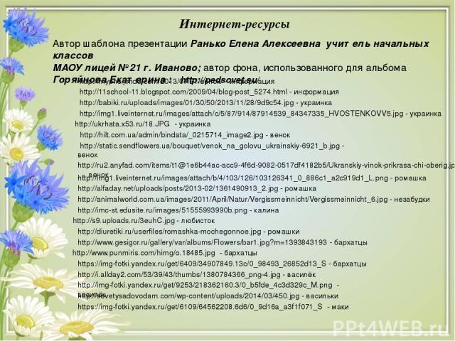 http://img-fotki.yandex.ru/get/5635/102699435.897/0_a2c5b_7ae9b449_L.jpg - мак http://ekladata.com/wNp5kKtxeQa-CnD9jqtioSZR9eY.png - мак http://lisimnik.ru/wp-content/uploads/2013/10/381497336.jpg - цветущая калина http://i.allday.ru/70/16/4a/134670…