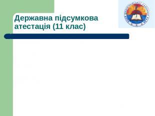 Державна підсумкова атестація (11 клас)