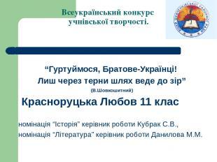 """Всеукраїнський конкурс учнівської творчості. """"Гуртуймося, Братове-Українці! Лиш"""