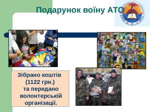Подарунок воїну АТО Зібрано коштів (1122 грн.) та передано волонтерській організ