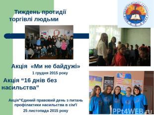 Тиждень протидії торгівлі людьми Акція «Ми не байдужі» 1 грудня 2015 року Акція