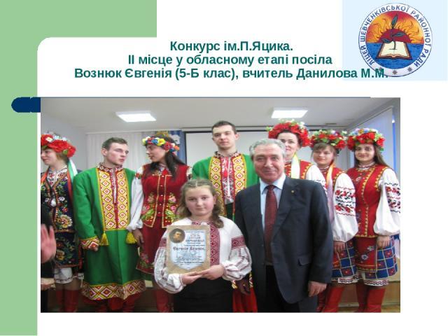 Конкурс ім.П.Яцика. ІІ місце у обласному етапі посіла Вознюк Євгенія (5-Б клас), вчитель Данилова М.М.