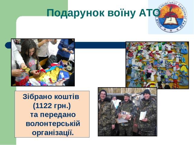 Подарунок воїну АТО Зібрано коштів (1122 грн.) та передано волонтерській організації.