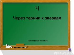 Я Я – для школы и школа для меня...