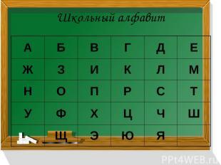 Г Гимн школьный Слова Ершовой Л.Г. на музыку М. Таривердиева Среди центральных з
