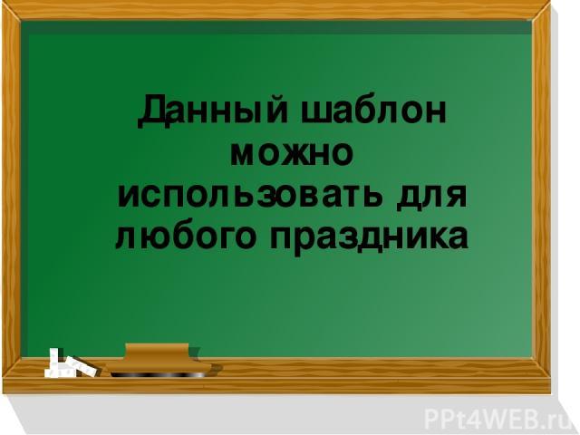А Адрес школы