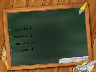 элемент 1 элемент 2 элемент 3 элемент 4