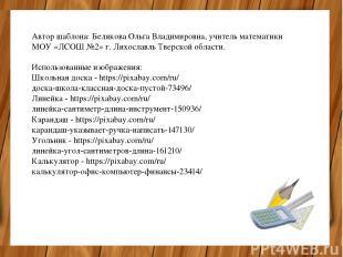 Автор шаблона: Белякова Ольга Владимировна, учитель математики МОУ «ЛСОШ №2» г.