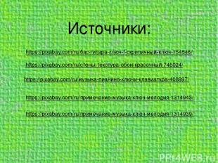 https://pixabay.com/ru/бас-гитара-ключ-f-скрипичный-ключ-154546/ https://pixabay