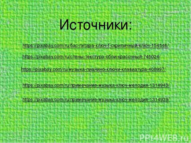 https://pixabay.com/ru/бас-гитара-ключ-f-скрипичный-ключ-154546/ https://pixabay.com/ru/стены-текстура-обои-красочный-745024/ https://pixabay.com/ru/музыка-пианино-ключи-клавиатура-408997/ Источники: https://pixabay.com/ru/примечание-музыка-ключ-мел…