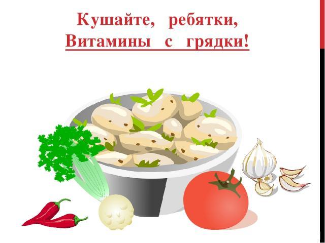 с грядки картинки витамины