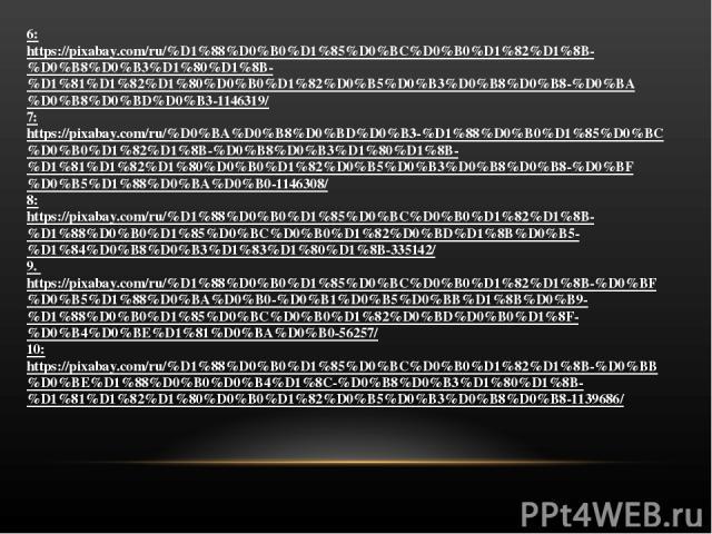 6: https://pixabay.com/ru/%D1%88%D0%B0%D1%85%D0%BC%D0%B0%D1%82%D1%8B-%D0%B8%D0%B3%D1%80%D1%8B-%D1%81%D1%82%D1%80%D0%B0%D1%82%D0%B5%D0%B3%D0%B8%D0%B8-%D0%BA%D0%B8%D0%BD%D0%B3-1146319/ 7: https://pixabay.com/ru/%D0%BA%D0%B8%D0%BD%D0%B3-%D1%88%D0%B0%D1…