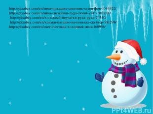 http://pixabay.com/en/зима-праздник-снеговик-сезон-фон-1044922/ http://pixabay.c