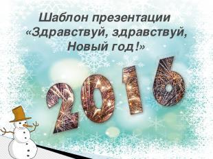 Шаблон презентации «Здравствуй, здравствуй, Новый год!»
