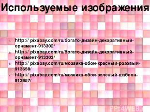 Используемые изображения: http:// pixabay.com/ru/богато-дизайн-декоративный-орна