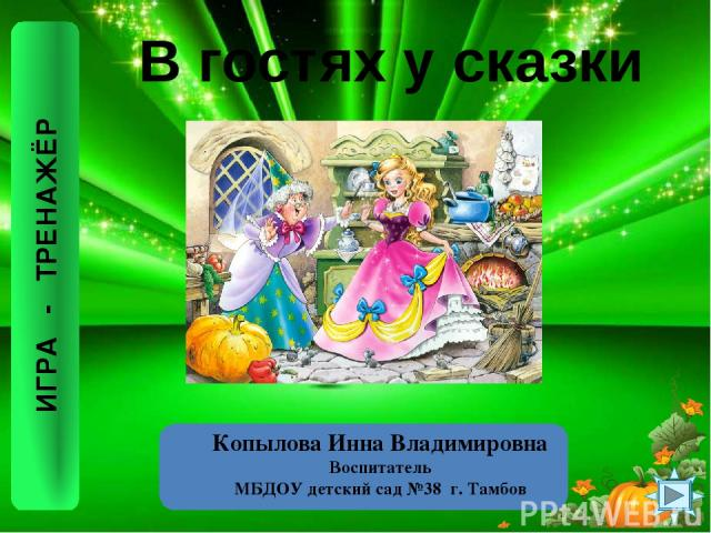 Источники Зелёный фон– http://nevseoboi.com.ua/oboi-wallpapers/multfilmy/page,1,8461-hq-oboi-na-rabochij-stol-multfilmy-60-oboev.html Золушка с феей - http://www.playmania.gr/images/25046.jpg