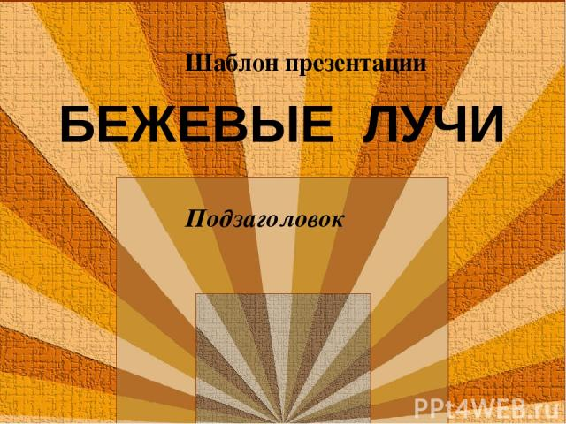 Шаблон презентации БЕЖЕВЫЕ ЛУЧИ Подзаголовок