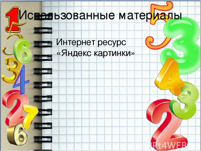 Использованные материалы Интернет ресурс «Яндекс картинки»
