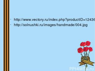 http://www.vectory.ru/index.php?productID=12436#vector_image1 http://solnushki.r