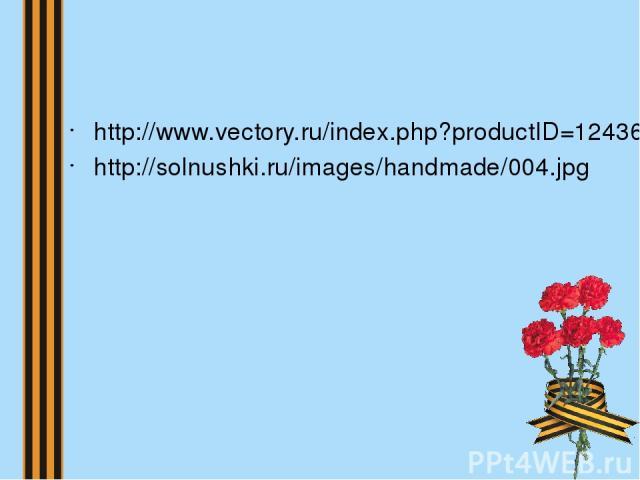 http://www.vectory.ru/index.php?productID=12436#vector_image1 http://solnushki.ru/images/handmade/004.jpg