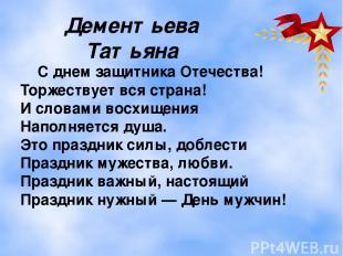 Дементьева Татьяна С днем защитника Отечества! Торжествует вся страна! И словами