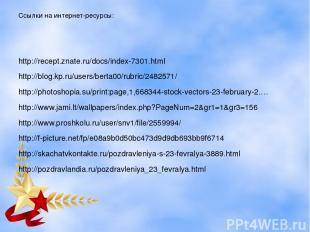 Ссылки на интернет-ресурсы: http://recept.znate.ru/docs/index-7301.html http://b