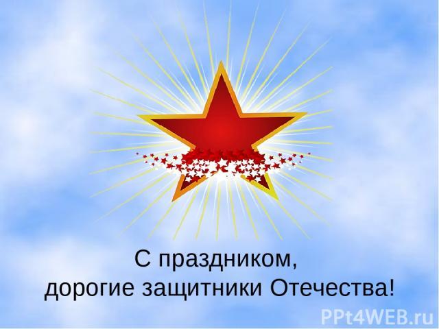 С праздником, дорогие защитники Отечества!