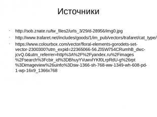 Источники http://sob.znate.ru/tw_files2/urls_3/29/d-28956/img0.jpg http://www.tr