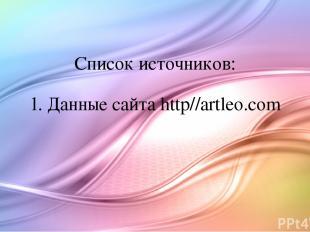 Список источников: 1. Данные сайта http//artleo.com