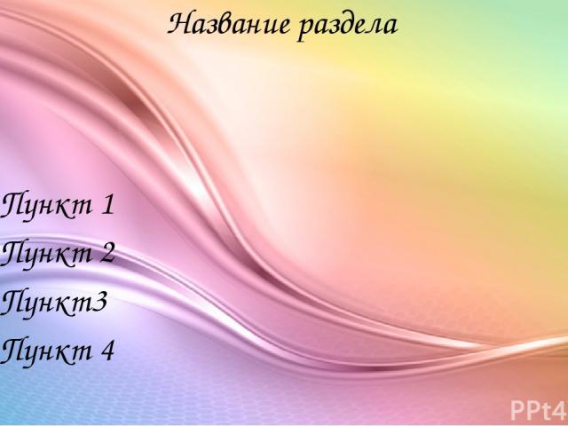Название раздела Пункт 1 Пункт 2 Пункт3 Пункт 4