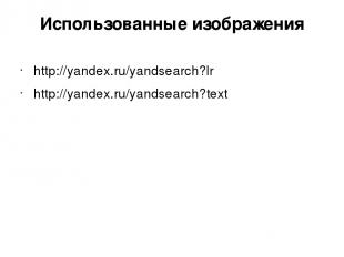 http://yandex.ru/yandsearch?lr http://yandex.ru/yandsearch?text Использованные и