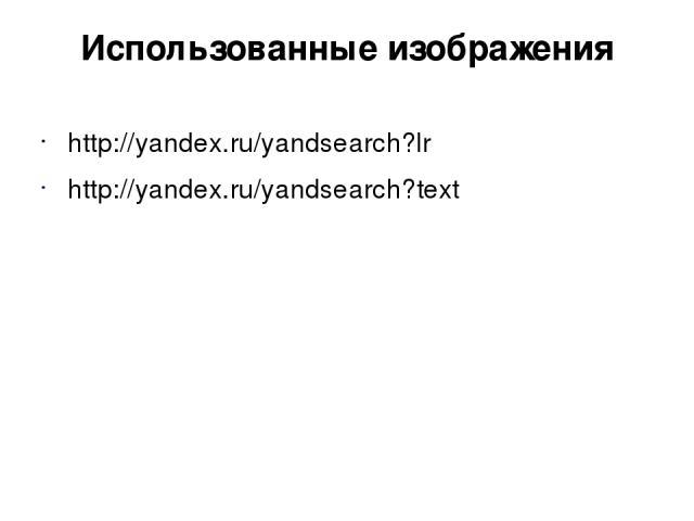 http://yandex.ru/yandsearch?lr http://yandex.ru/yandsearch?text Использованные изображения