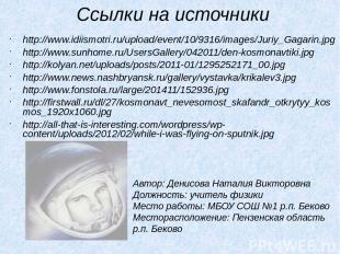 Ссылки на источники http://www.idiismotri.ru/upload/event/10/9316/images/Juriy_G