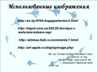 Использованные изображения http://ex.by/9704-bugagashenka-2.html/ http://bigoli.