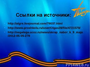 http://algre.livejournal.com/79037.html http://www.proshkolu.ru/user/Olgas28/fil