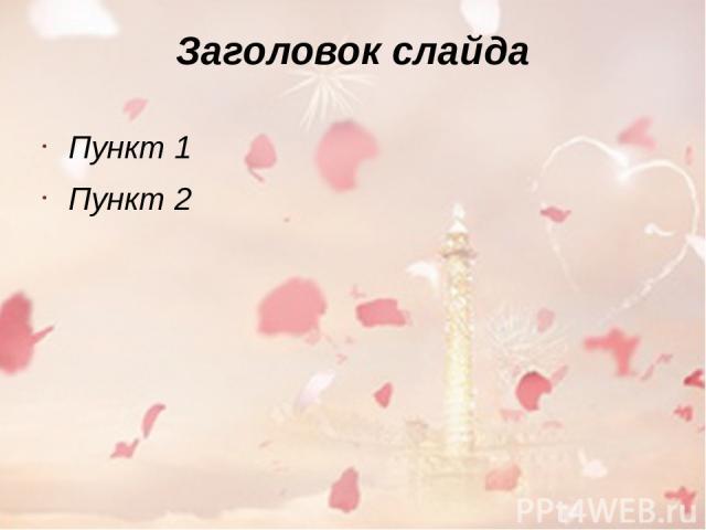 Заголовок слайда Пункт 1 Пункт 2