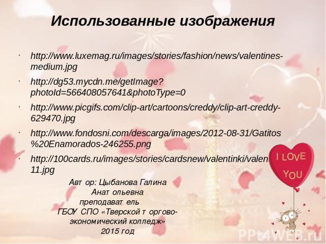 Использованные изображения http://www.luxemag.ru/images/stories/fashion/news/valentines-medium.jpg http://dg53.mycdn.me/getImage?photoId=566408057641&photoType=0 http://www.picgifs.com/clip-art/cartoons/creddy/clip-art-creddy-629470.jpg http://www.f…