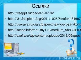 Ссылки http://freeppt.ru/load/8-1-0-102 http://i31.fastpic.ru/big/2011/1026/6c/e