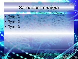 Заголовок слайда Пункт 1 Пункт 2 Пункт 3