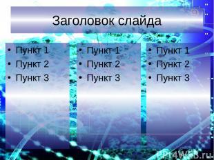 Заголовок слайда Пункт 1 Пункт 2 Пункт 3 Пункт 1 Пункт 2 Пункт 3 Пункт 1 Пункт 2