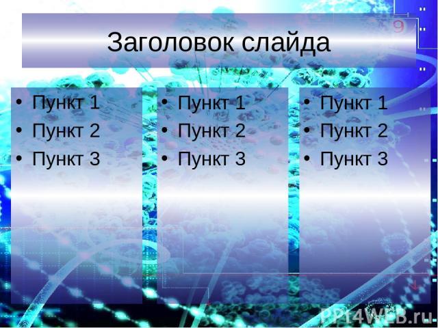 Заголовок слайда Пункт 1 Пункт 2 Пункт 3 Пункт 1 Пункт 2 Пункт 3 Пункт 1 Пункт 2 Пункт 3