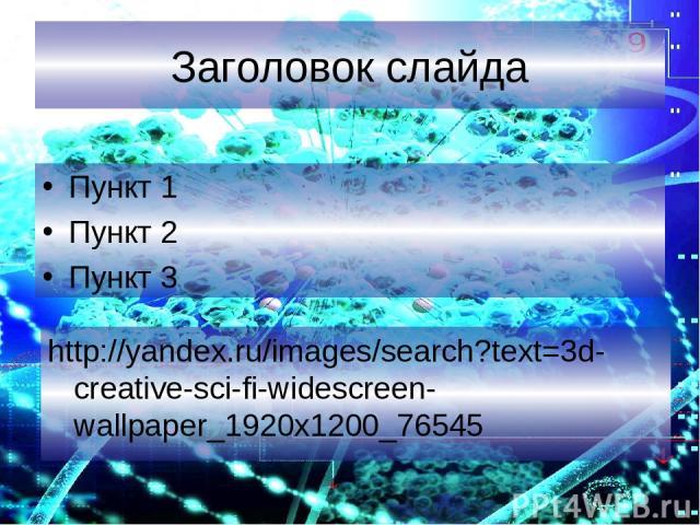 Заголовок слайда Пункт 1 Пункт 2 Пункт 3 http://yandex.ru/images/search?text=3d-creative-sci-fi-widescreen-wallpaper_1920x1200_76545