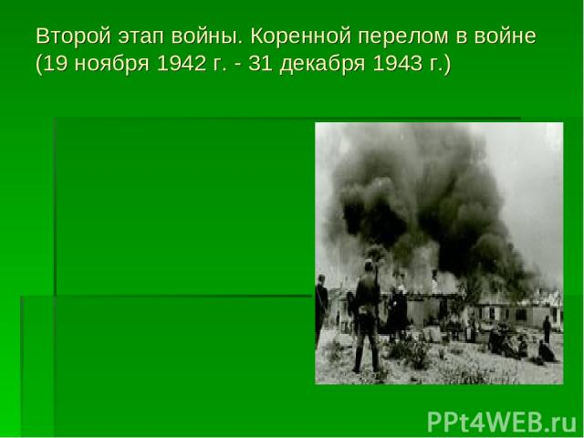 Второй этап войны. Коренной перелом в войне (19 ноября 1942 г. - 31 декабря 1943 г.)