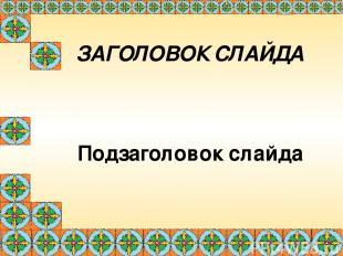 ЗАГОЛОВОК СЛАЙДА Подзаголовок слайда