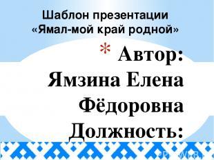 Автор: Ямзина Елена Фёдоровна Должность: учитель начальных классов 2 квалифик